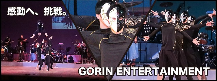 2016 GORIN ENTERTAINMENT 感動へ、挑戦。